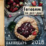 Книга Календарь на 2018 год 'Готовим на раз-два'