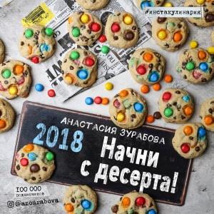 Книга Календарь на 2018 год 'Начни с десерта!'