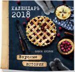 Книга Календарь на 2018 год 'Вкусные истории'