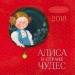 Книга Календарь настенный на 2018 год 'Gapchinska. Алиса в стране чудес'