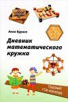 Книга Дневник математического кружка. Первый год занятий
