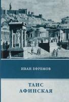 Книга Таис Афинская