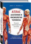фото страниц Атлас. Анатомия и физиология человека #2