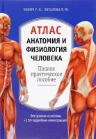 Книга Атлас. Анатомия и физиология человека