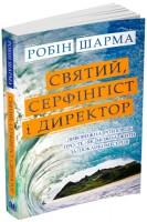 Книга Святий, Серфінгіст і Директор. Дивовижна історія про те, як можна жити за покликом серця