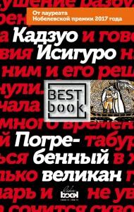 Книга Погребенный великан