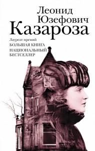 Книга Казароза