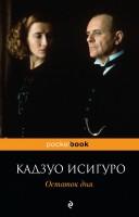 Книга Остаток дня