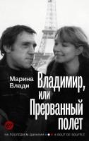 Книга Владимир, или Прерванный полет