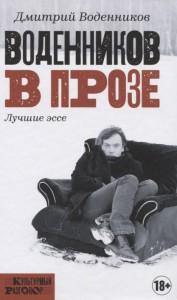 Книга Воденников в прозе