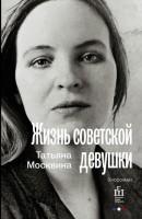 Книга Жизнь советской девушки. Биороман