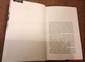 фото страниц Художник зыбкого мира #3