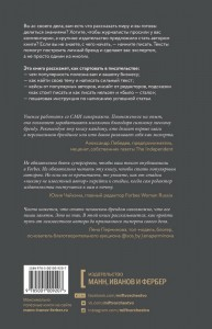 фото страниц Как стать популярным автором. Тексты на службе личного бренда. 5 шагов #7