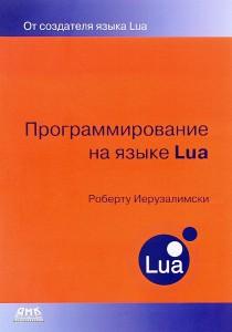 Книга Программирование на языке Lua