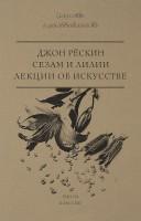 Книга Сезам и Лилии. Лекции об искусстве