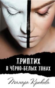 Книга Триптих в черно-белых тонах