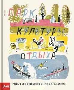 Книга Парк культуры и отдыха