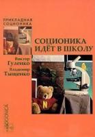 Книга Соционика идет в школу
