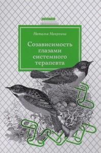 Книга Созависимость глазами системного терапевта