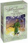 Книга Двустороннее таро 'Vice Versa'