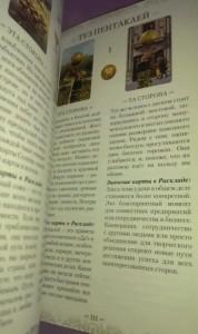 фото страниц Двустороннее таро 'Vice Versa' #7