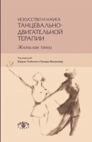 Книга Искусство и наука танцевально-двигательной терапии. Жизнь как танец