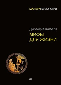 Книга Мифы для жизни