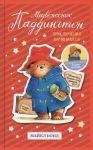 Книга Медвежонок Паддингтон. Приключения начинаются