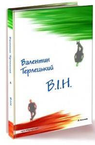 Книга В.І.Н.