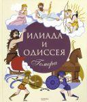 Книга Илиада и Одиссея