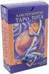 Книга Набор Таро Тота Алистера Кроули 'Зеркало души'