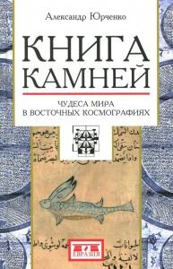 Книга Книга камней. Чудеса мира в восточных космографиях