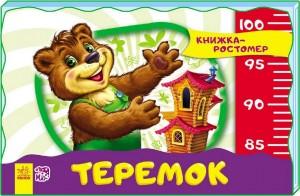Книга Книжка-ростомер. Теремок