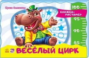 Книга Книжка-ростомер. Весёлый цирк