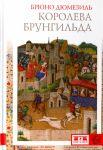 Книга Королева Брунгильда
