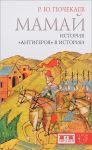 Книга Мамай. История 'антигероя' в истории