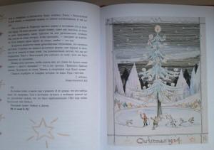 фото страниц Письма Рождественского деда #5