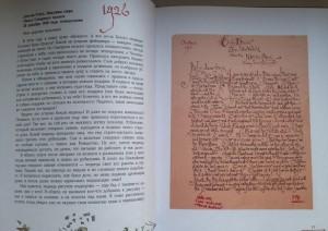 фото страниц Письма Рождественского деда #2