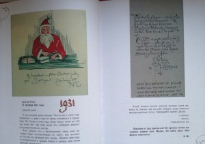 фото страниц Письма Рождественского деда #4