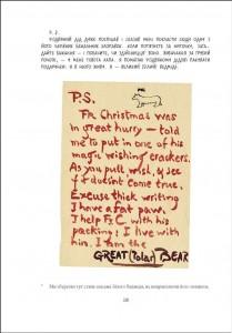 фото страниц Листи Різдвяного Діда #7