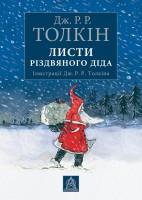 Книга Листи Різдвяного Діда