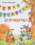 Книга День рождения Бурундучка