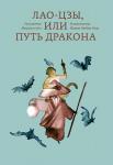 Книга Лао-цзы, или Путь дракона