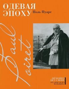 Книга Одевая эпоху