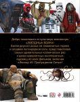 фото страниц Звёздные Войны. Энциклопедия персонажей #3