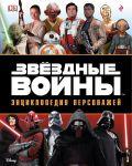 фото страниц Звёздные Войны. Энциклопедия персонажей #2
