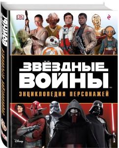 Книга Звёздные Войны. Энциклопедия персонажей