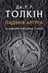 Книга Падіння Артура