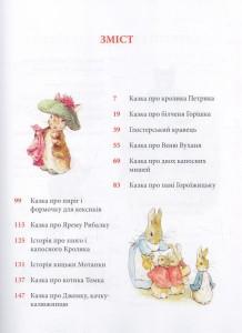 фото страниц Кролик Петрик та інші історії. Повне зібрання казок #2