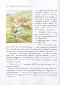 фото страниц Кролик Петрик та інші історії. Повне зібрання казок #6